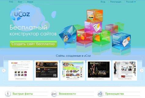 Пример создания сайта на Ucoz