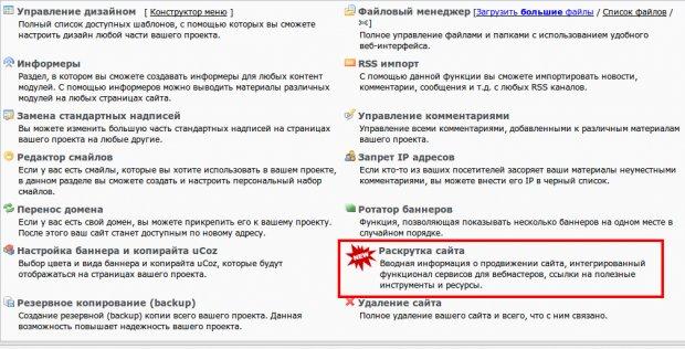 Подключение сайта uCoz в